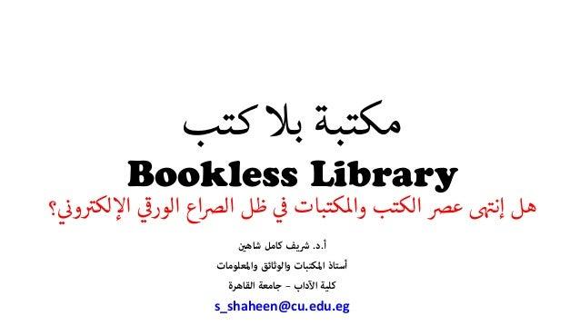 کتب �ب مکتبة Bookless Library ��ا ي � �الور ال�اع ظل ي ن � وا�کتبات الکتب �ع ��إن هل؟ ي ...