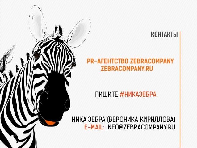 НИКА ЗЕБРА (ВЕРОНИКА КИРИЛЛОВА) E-MAIL: INFO@ZEBRACOMPANY.RU ПИШИТЕ #НИКАЗЕБРА