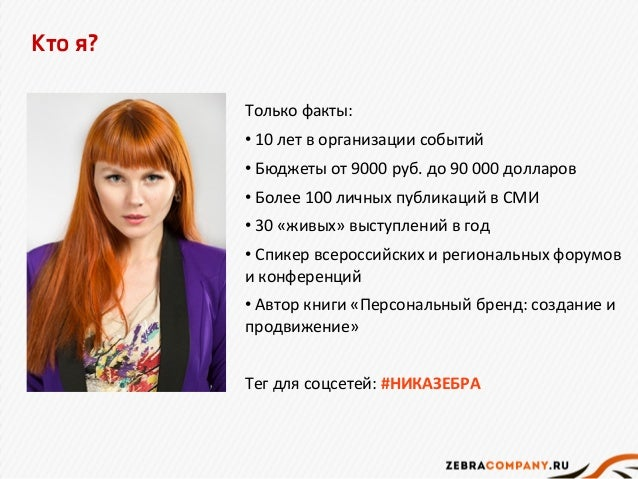 Кто я? Только факты: • 10 лет в организации событий • Бюджеты от 9000 руб. до 90 000 долларов • Более 100 личных публикаци...