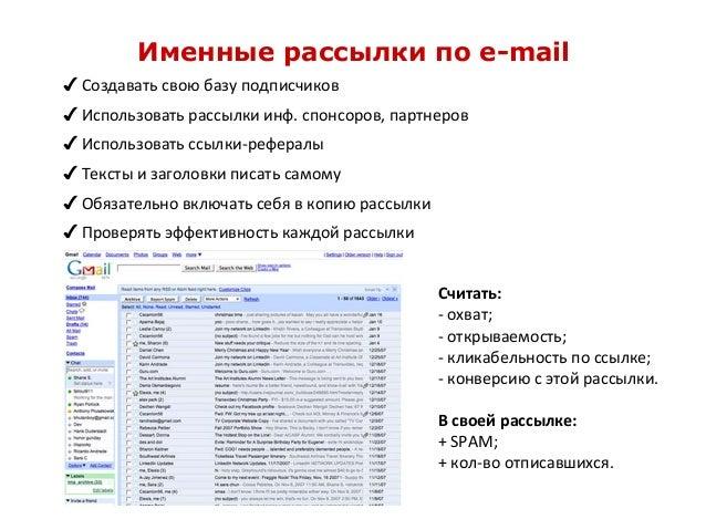Именные рассылки по e-mail ✔ Создавать свою базу подписчиков ✔ Использовать рассылки инф. спонсоров, партнеров ✔ Использов...