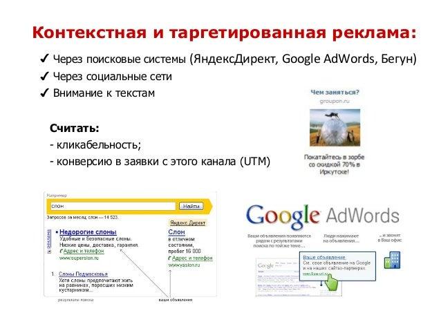 Контекстная и таргетированная реклама: ✔ Через поисковые системы (ЯндексДирект, Google AdWords, Бегун) ✔ Через социальные ...