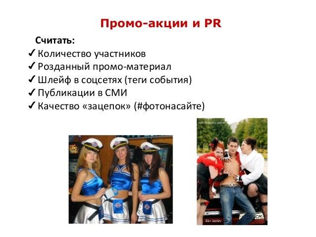 Промо-акции и PR Считать: ✔ Количество участников ✔ Розданный промо-материал ✔ Шлейф в соцсетях (теги события) ✔ Публикаци...