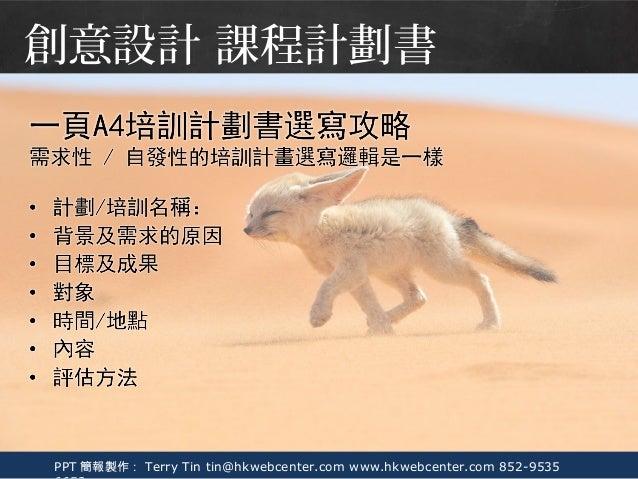 PPT 簡報製作: Terry Tin tin@hkwebcenter.com www.hkwebcenter.com 852-9535 創意設計 課程計劃書