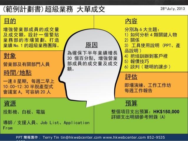 PPT 簡報製作: Terry Tin tin@hkwebcenter.com www.hkwebcenter.com 852-9535