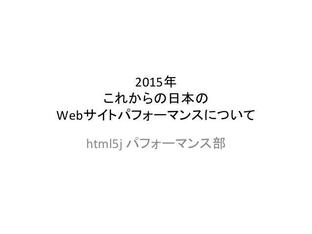 2015年   これからの日本の   Webサイトパフォーマンスについて html5j  パフォーマンス部