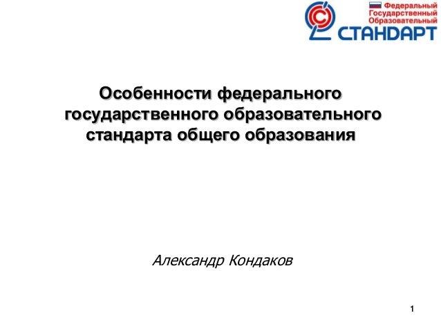 11 Особенности федерального государственного образовательного стандарта общего образования Александр Кондаков