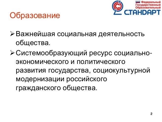 фгос а. кондаков Slide 2
