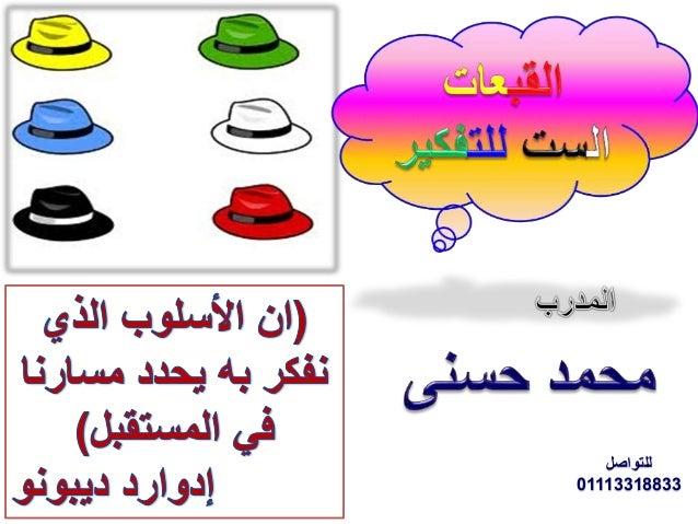 للتواصل 01113318833
