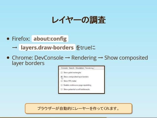 FirefoxでのWeb Animations API実装の進展。