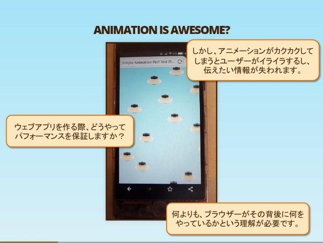 滑らかなアニメーションができるように、マークアップからユーザーの目 までの間にブラウザーが行っている過程を最適化しに行きましょう。
