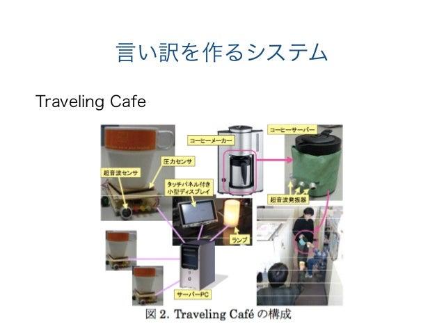 言い訳を作るシステム Traveling Cafe