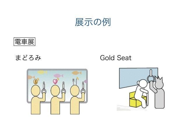 展示の例 電車展 まどろみ Gold Seat