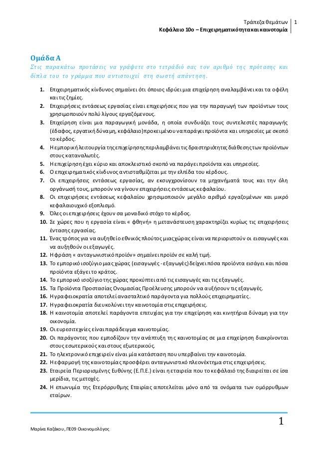 Τράπεζα θεμάτων Κεφάλαιο 10ο – Επιχειρηματικότητακαικαινοτομία 1 Μαρίνα Καζάκου, ΠΕ09 Οικονομολόγος 1 Ομάδα Α Στις παρακάτ...