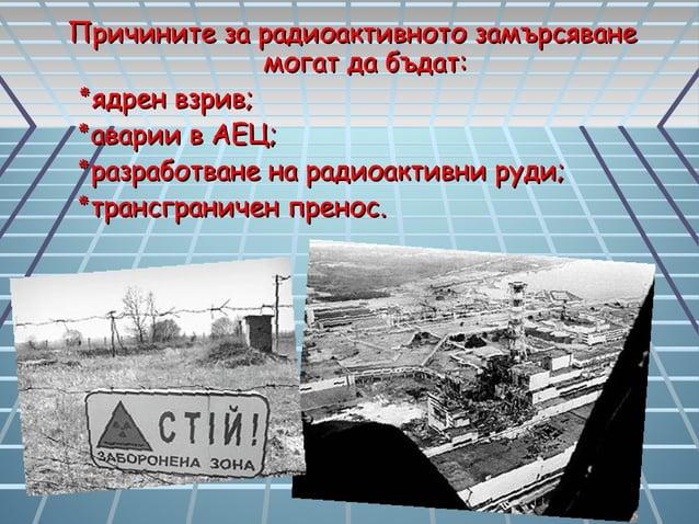 Причините за радиоактивното замърсяванеПричините за радиоактивното замърсяване могат да бъдат:могат да бъдат: ٭٭ядрен ...