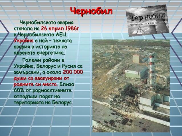 ЧернобилЧернобил Чернобилската аварияЧернобилската авария станала настанала на 26 април 1986г26 април 1986г.. в Чернобилск...