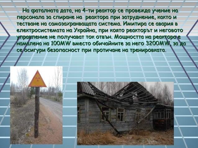 На фаталната дата, на 4-ти реактор се провежда учение наНа фаталната дата, на 4-ти реактор се провежда учение на персонала...