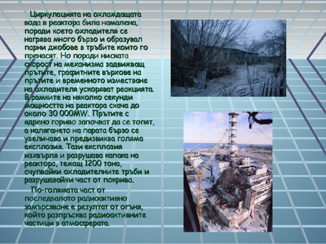Циркулацията на охлаждащатаЦиркулацията на охлаждащата вода в реактора била намалена,вода в реактора била намалена, поради...