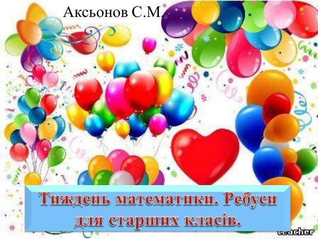 Аксьонов С.М.
