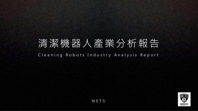 清潔機器人產業分析報告 N E T S C l e a n i n g R o b o t s I n d u s t r y A n a l y s i s R e p o r t