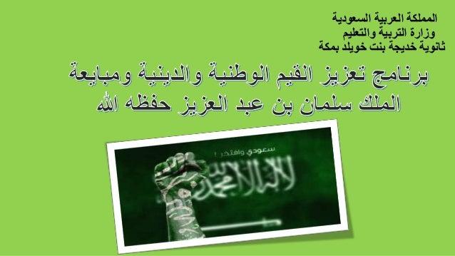 السعودية العربية المملكة والتعليم التربية وزارة بمكة خويلد بنت خديجة ثانوية