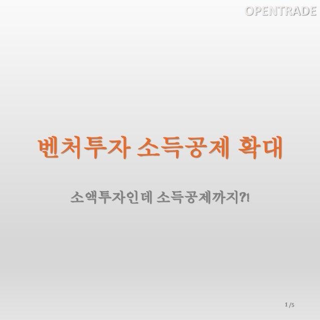 OPENTRADE /5 벤처투자 소득공제 확대 소액투자인데 소득공제까지?! 1