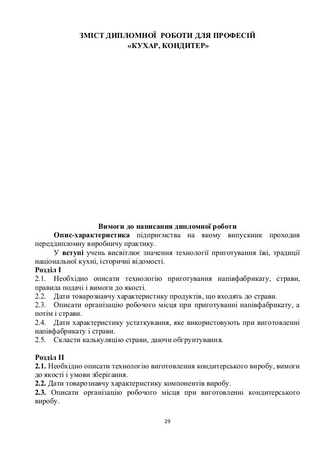 Методичні рекомендації щодо виконання дипломної роботи 28 27 ЗМІСТ ДИПЛОМНОЇ РОБОТИ
