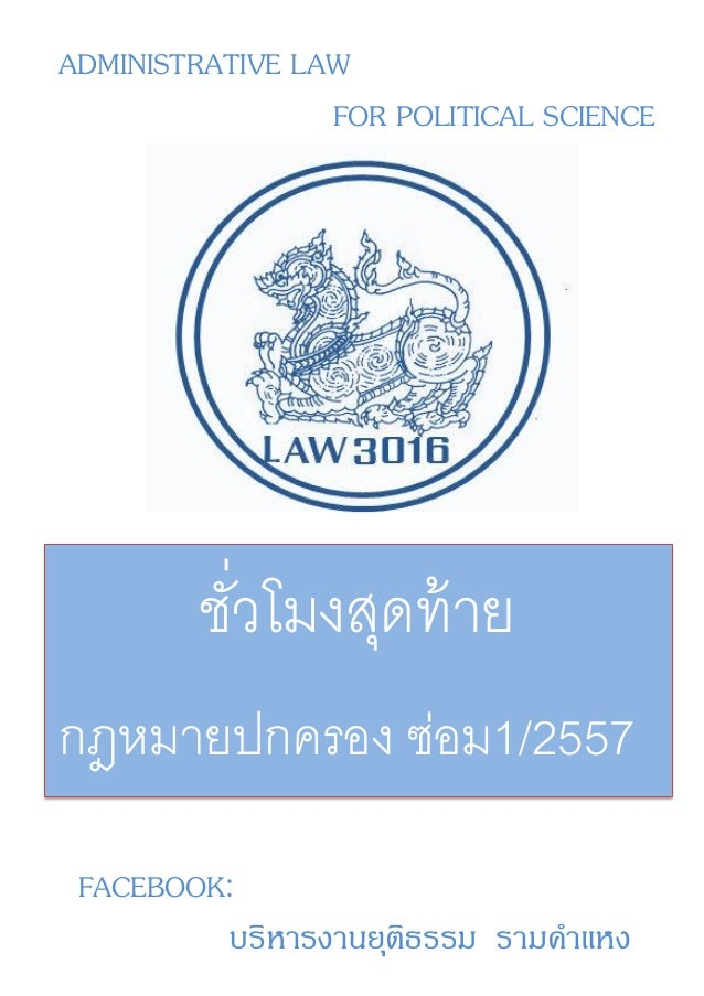 ADMINISTRATIVE LAW FOR POLITICAL SCIENCE ชั่วโมงสุดท้าย กฎหมายปกครอง ซ่อม1/2557 FACEBOOK: บริหารงานยุติธรรม รามคาแหง