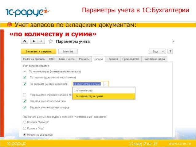 Как установить дату запрета редактирования в 1с 8.2 бухгалтерия 3.0