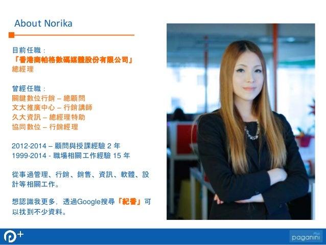 從網路行銷看台北市長選戰 Slide 2