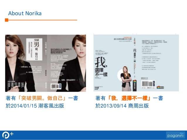 從網路行銷看台北市長選戰 Slide 3