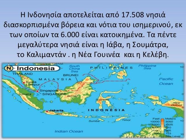 η Ινδονησία online ραντεβού τοποθεσίες