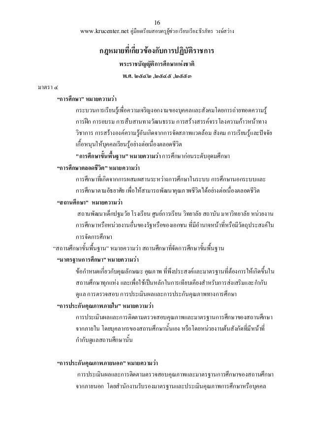 16 www.krucenter.net คู่มือเตรียมสอบครูผู้ช่วย เรียบเรียง:ธีรภัทร วงษ์สว่าง กฎหมายที่เกี่ยวข้องกับการปฏิบัติราชการ พระราชบ...