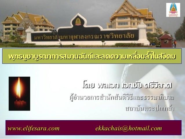 โดย พลเอก เอกชัย ศรีวิลาศ ผู้อานวยการสานักสันติวิธีและธรรมาภิบาล สถาบันพระปกเกล้า www.elifesara.com ekkachais@hotmail.com ...