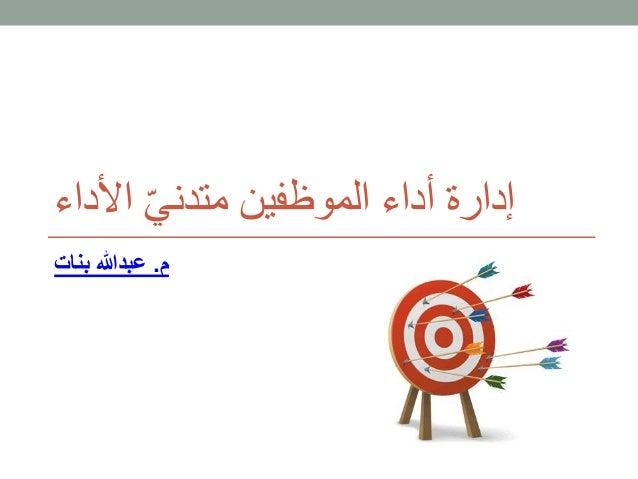 األداء ّيمتدن الموظفين أداء إدارة م.بنات عبدهللا
