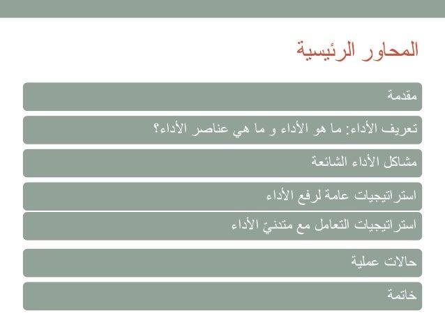 ادارة اداء الموظفين متدني الاداء Slide 2