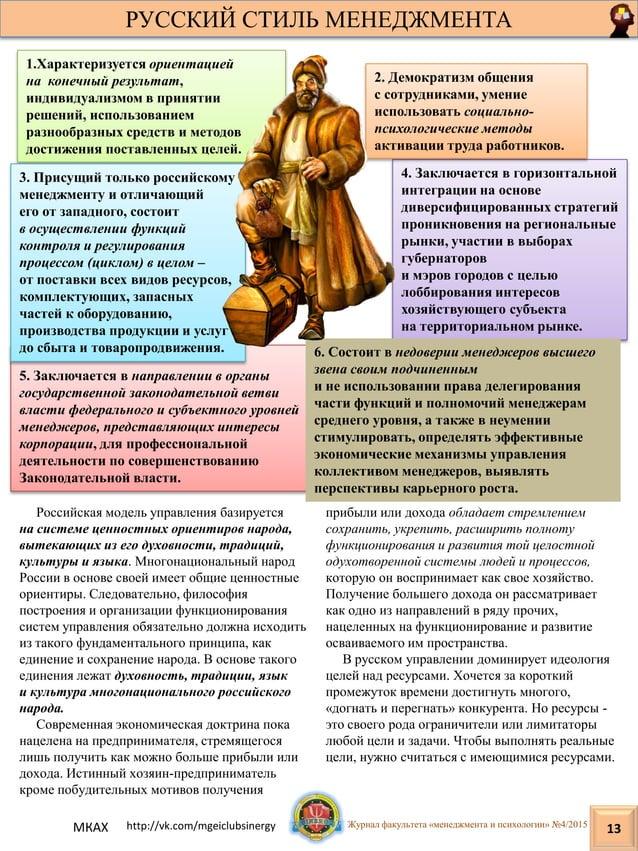5. Заключается в направлении в органы государственной законодательной ветви власти федерального и субъектного уровней мене...