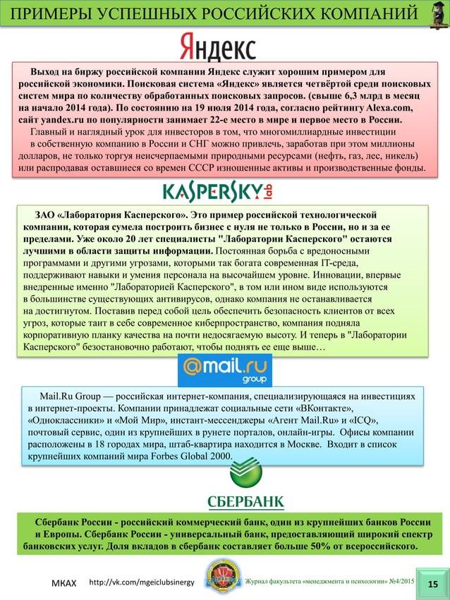 Выход на биржу российской компании Яндекс служит хорошим примером для российской экономики. Поисковая система «Яндекс» явл...