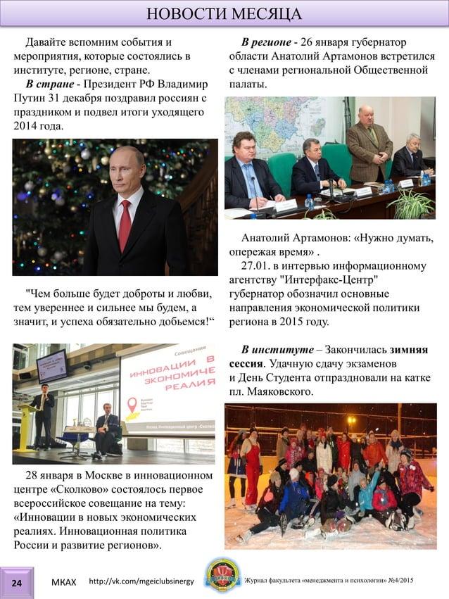 Давайте вспомним события и мероприятия, которые состоялись в институте, регионе, стране. В стране - Президент РФ Владимир ...