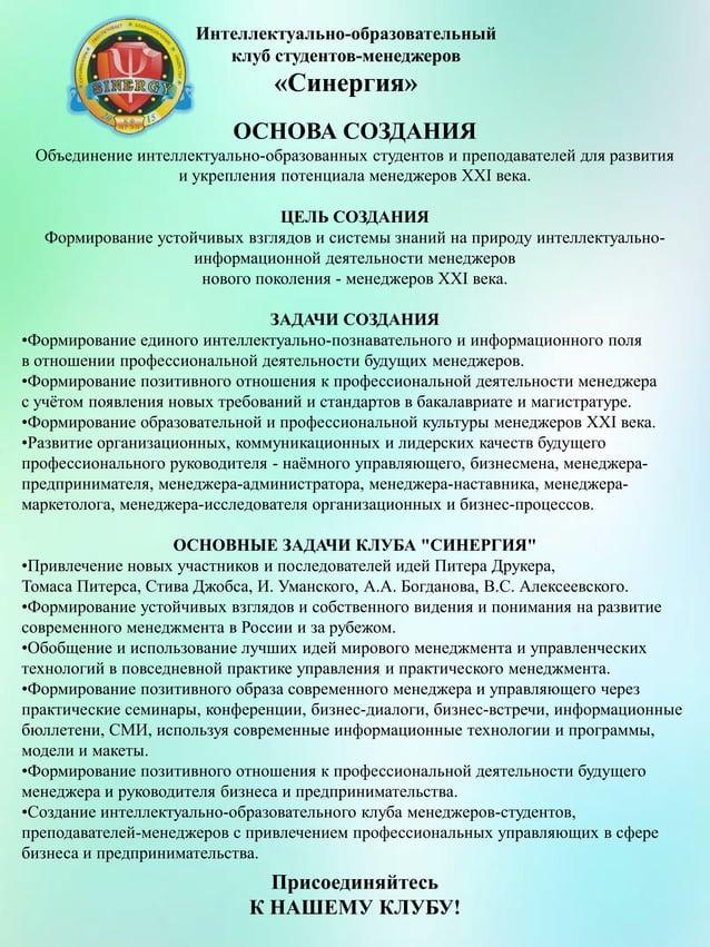 ОСНОВА СОЗДАНИЯ Объединение интеллектуально-образованных студентов и преподавателей для развития и укрепления потенциала м...