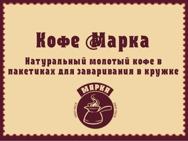 Кофе @Марка Натуральный молотый кофе в пакетиках для заваривания в кружке