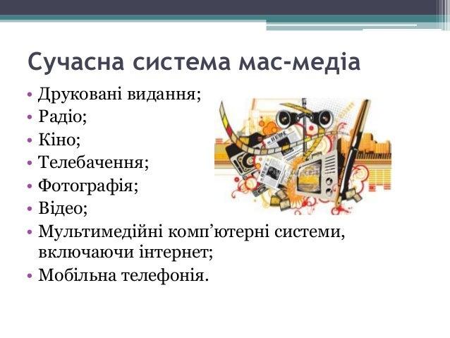 Медіаосвіта. Бобир Slide 2