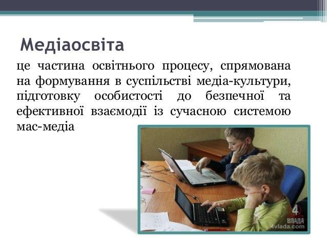 Медіаосвіта. Бобир Slide 3