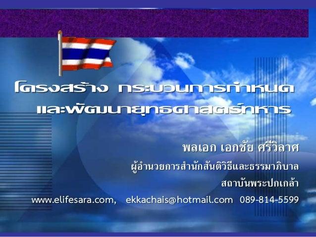 พลเอก เอกชัย ศรีวิลาศ ผู้อานวยการสานักสันติวิธีและธรรมาภิบาล สถาบันพระปกเกล้า www.elifesara.com, ekkachais@hotmail.com 089...