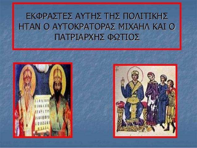 Αποτέλεσμα εικόνας για εκχριστιανισμος εικονες