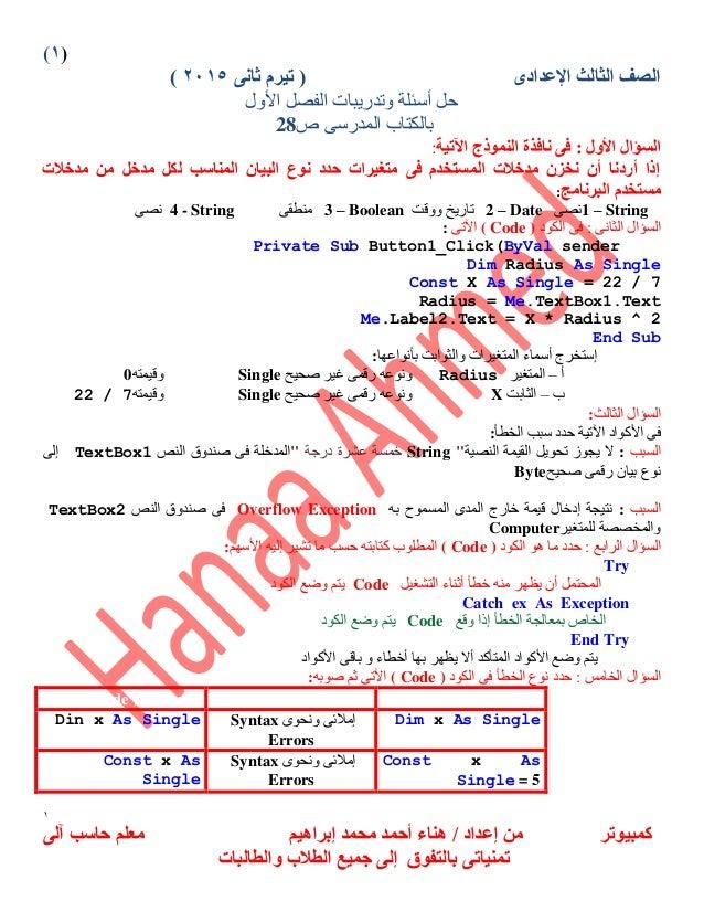 )1( اإلعدادى الثالث الصفثانى تيرم (2015) 1 كمبيوترإبراهيم محمد أحمد هناء / إعداد منآلى حاسب م...