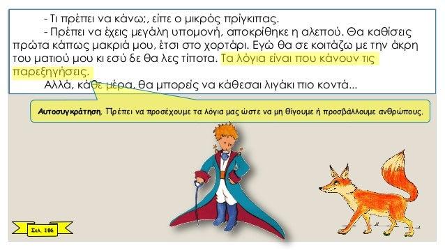 Αντουάν Εξυπερύ, Ο μικρός πρίγκιπας και η αλεπού.