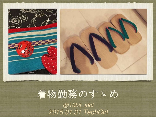 着物勤務のすゝめ @16bit_idol 2015.01.31 TechGirl
