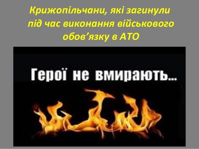 Крижопільчани, які загинули під час виконання військового обов'язку в АТО