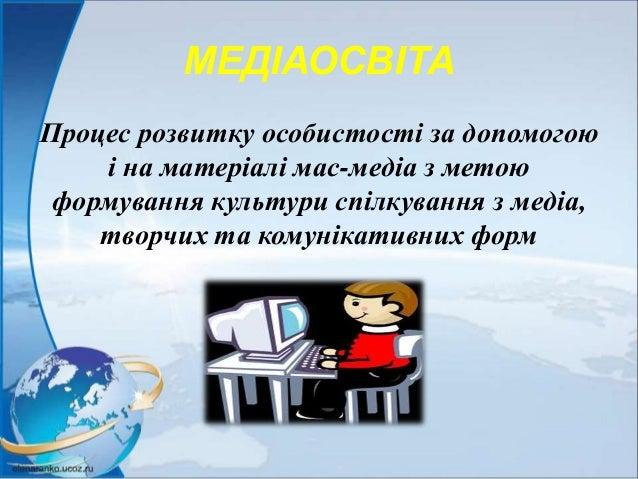 медіаосвіта учнів Slide 2