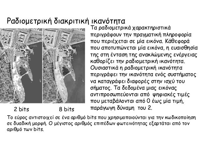 Ραδιομετρική